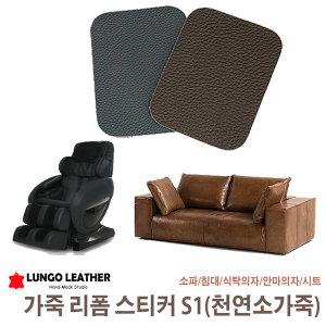 쇼파보수스티커1/가죽수선리폼/식탁/안마의자/시트