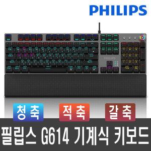 +정품+ G614 게이밍 기계식 키보드 청축 당일발송