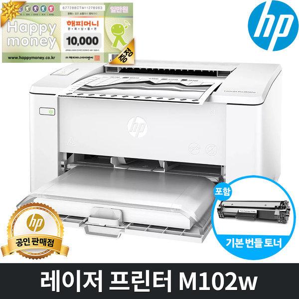 레이저젯프로 M102w 프린터 토너포함/해피머니1만원 D