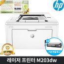 HP 흑백 레이저프린터 M203dw 토너포함/해피머니1만원