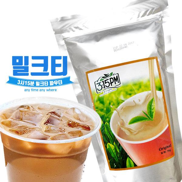 3시15분밀크티파우더3종택/1kg/대만 밀크티/버블티