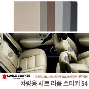 자동차시트 수선 보수스티커4 가죽안장 가구 제품 기구