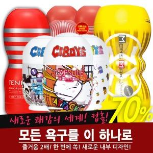 강력한 쪼임 컵 오나홀 일본 텐가/명기/남성 성인용품