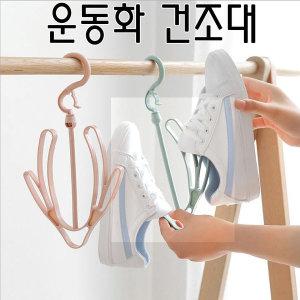 운동화 건조걸이 1+1 신발 세탁 실내화 말리기용