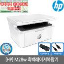 HP M28w 흑백레이저복합기 해피머니상품권1만원증정