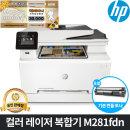 HP 컬러 레이저복합기 M281fdn 토너포함/해피머니3만원