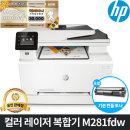 HP 컬러 레이저복합기 M281fdw 토너포함/해피머니3만