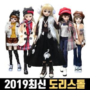 정품 도리스돌 2019최신상 60cm 구체관절인형 풀세트