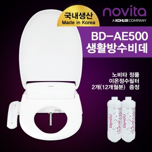 노비타 비데 BD-AE500 -직접설치-사은품증정