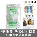 미니필름 1팩(10장)폴라로이드 필름 미피펜1색 증정
