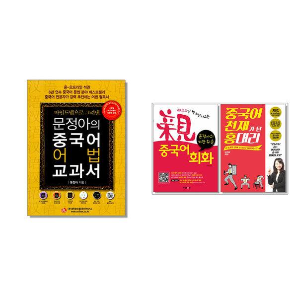 문정아의 중국어 어법 교과서 / 가장 쉬운 親친 중국어 회화+천재가 된 홍대리 세트 선택