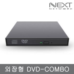 NEXT-101DVD-COMBO USB2.0 슬림 휴대형 외장드라이버