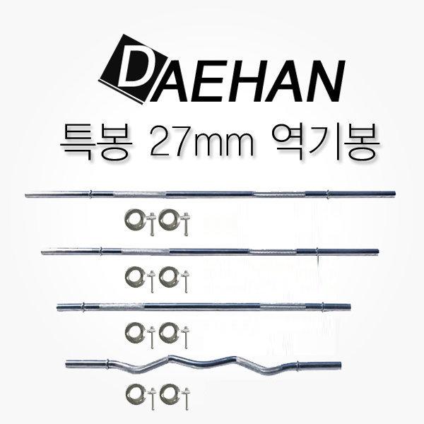 역기봉 최고급27mm특봉 아령 바벨 벤치프레스원판