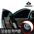(카몽) 차량용 햇빛가리개 카커튼 썬쉐이드