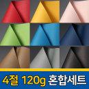 삼원 4절 120g 혼합세트 120매 미술 색 도화지 색지