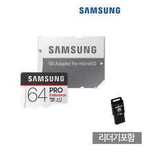 삼성 microSDXC 64GB UHS-I PRO Endurance+카드리더기