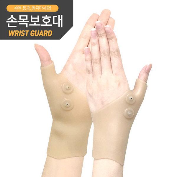 힐링타임 실리콘 자석 손목보호대 손목지압(좌우한쌍)