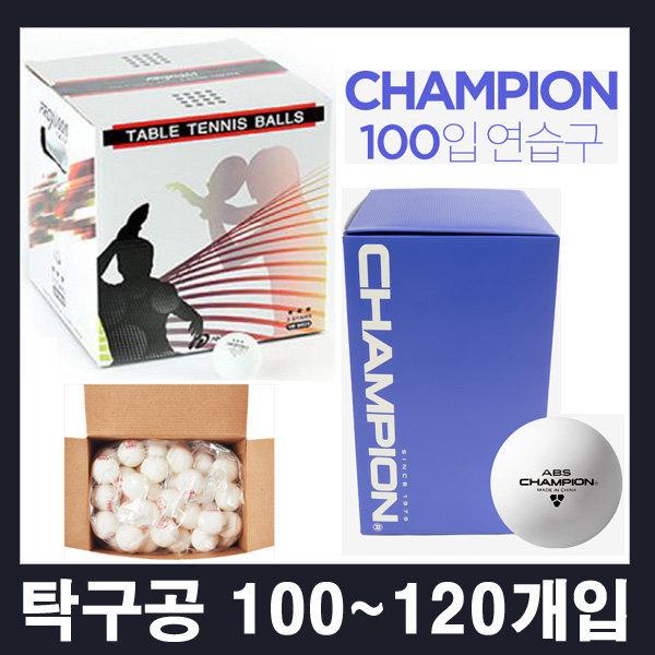 탁구공 100~120개 - 참피온 프록시마 3성 탁구 연습구