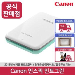 포토프린터 캐논 인스픽 PV-123 민트그린 + 인화지10매