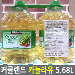 캐나다산 커클랜드 카놀라유 5.66L/식용유/튀김기름/