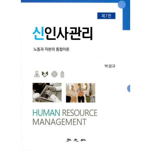 신 인사관리  제7판   홍문사   박경규  노동과 자본의 통합이론