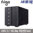USB-C 3.1 Gen2 5Bay DAS 외장스토리지 F5000UH31C