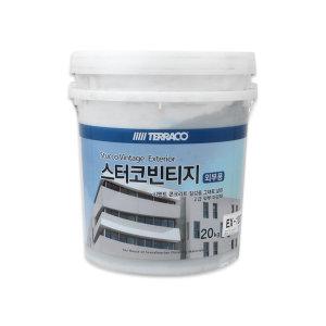 스터코빈티지/테라코/친환경/빈티지마감/외부벽면용