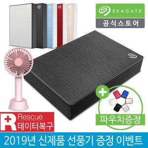 외장하드 4TB 블랙 2019 New Backup Plus +선풍기증정+