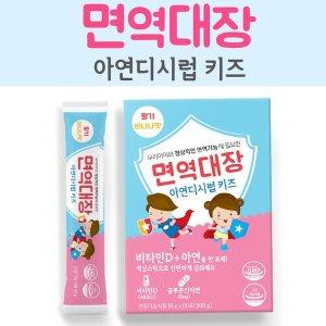 면역대장 아연디시럽 키즈 30포 어린이 아연 비타민D