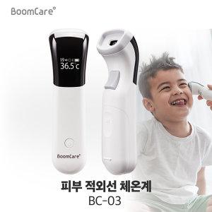 체온계 신생아/아기/유아/출산용품
