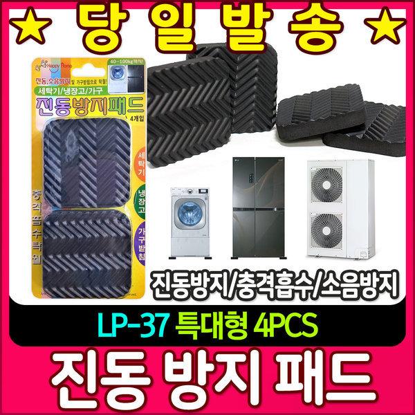 진동 방지 패드 LP-37 특대형 (4개입)