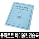 볼파르트 바이올린 60연습곡/제2권/교재/교본/악보