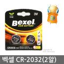 벡셀 리튬전지/ CR-2032/ 2알/ 버튼셀 건전지