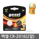 벡셀 리튬전지/ CR-2016/ 2알/ 코인형 건전지