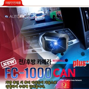 FC-1000 CAN PLUS 전방카메라 캔방식 현대 기아 순정