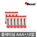벡셀 플래티넘 건전지 AAA 10알/ 고용량/ 실속구매