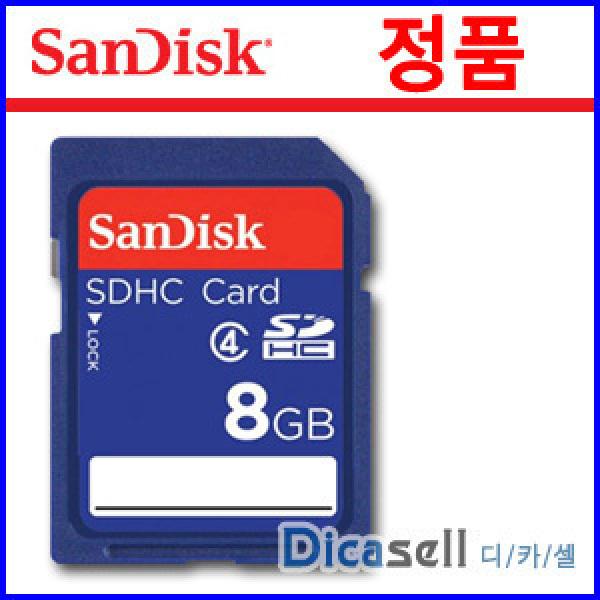 (소이正品)샌디스크 SDHC8GB/SD8GB/캐논/삼성/니콘/후지/카시오 일부 모델용