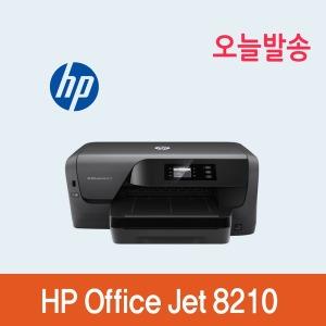 HP Office jet pro8100후속 HP8210 HP프린터 잉크포함