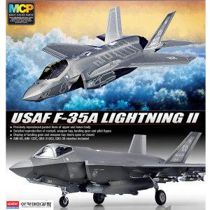 전투기 프라모델 1/72 미공군 F-35A 라이트닝