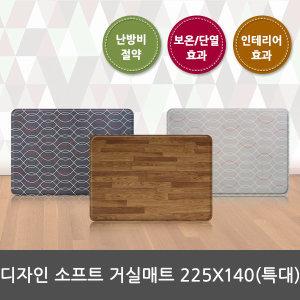 라이펀 디자인 소프트 거실매트225X140 특대