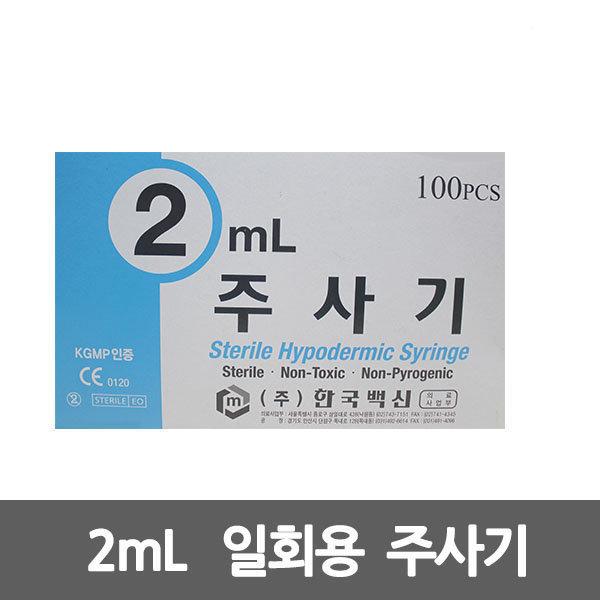 한국백신 일회용 주사기 2mL x 100개 멸균 병원용