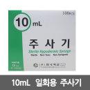 한국백신 일회용 주사기 10mL x 100개 멸균 병원용