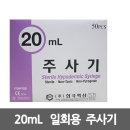 한국백신 일회용 주사기 20mL x 50개 멸균 병원용