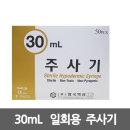 한국백신 일회용 주사기 30mL x 50개 멸균 병원용