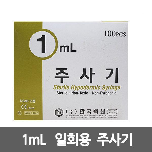 한국백신 일회용 주사기 1mL x 100개 멸균 병원용