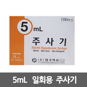 한국백신 일회용 주사기 5mL x 100개 멸균 병원용