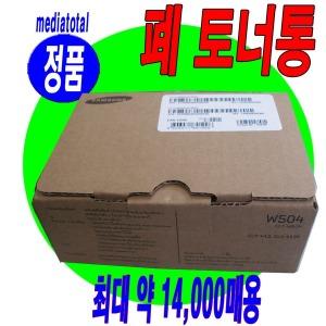 [삼성전자] 삼성 프린터 CLP415N CLP415NW 정품 폐 토너통 W504
