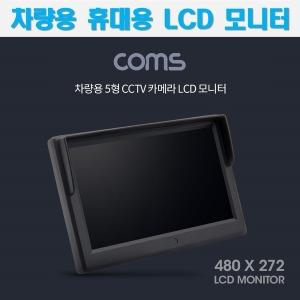 차량용 휴대용 모니터/CCTV 셋톱박스 테스트/모니터링