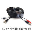 CCTV 케이블 영상과 전기를 한선에 노이즈 억제 20m