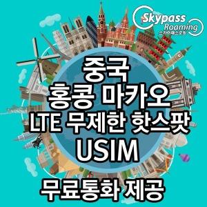 중국유심 4g lte 심카드 핫스팟 무제한 칩 공항수령 가능 VPN 없이 사용